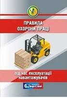 Правила охорони праці під час експлуатації навантажувачів