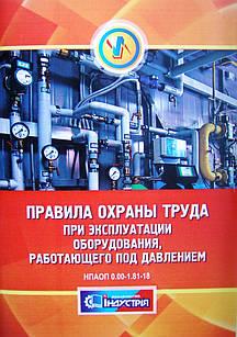 Правила охраны труда при эксплуатации оборудования, работающего под давлением: НПАОП 0.00-1.81-18