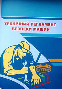 Технічний регламент безпеки машин