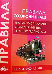 Правила охорони праці під час експлуатації обладнання, що працює під тиском НПАОП 0.00-1.81-18