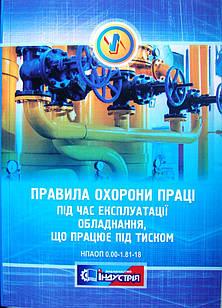 Правила охорони праці під час експлуатації обладнання, що працює під тиском: НПАОП 0.00-1.81-18