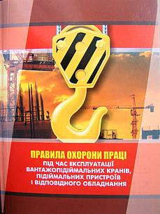 Правила охорони праці під час експлуатації вантажопідіймальних кранів, підіймальних пристроїв