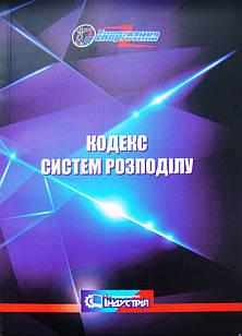 Кодекс систем розподілу