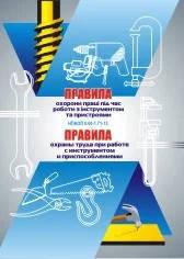 Правила охорони праці під час роботи з інструментом та пристроями: НПАОП 0.00-1.71-13