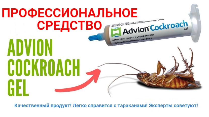 """Лучшее средство от тараканов Advion Cockroach Gel Bait ОРИГИНАЛ из США 100% """"Dupont Gel"""""""