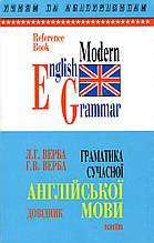 Верба Граматика сучасної англійської мови