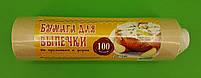 Бумага для выпечки  (100м30см) (х) (коричневный)(Неполный метраж!) (1 рул)