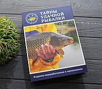 Подарочный набор для рыбака с флягой в виде книги