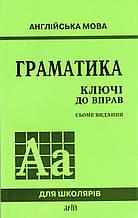 Голіцинський Граматика.КЛЮЧІ ДО ВПРАВ/7е видання