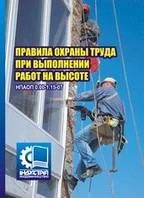 Правила охраны труда при выполнении работ на высоте. НПАОП 0.00-1.15-07