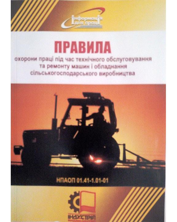 Правила охорони праці під час технічного обслуговування та ремонту машин і обладнання с/г виробництва