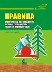 Правила охорони праці для працівників лісового господарства та лісової промисловості. НПАОП 02.0-1.0