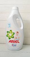 Гель для стирки детской одежды Ariel Baby 1650мл (Италия) 30 стирок