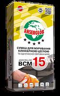 Смесь для кладки клинкерного кирпича Anserglob ВСМ 15 Ансерглоб ВСМ 15 графитовый 25 кг