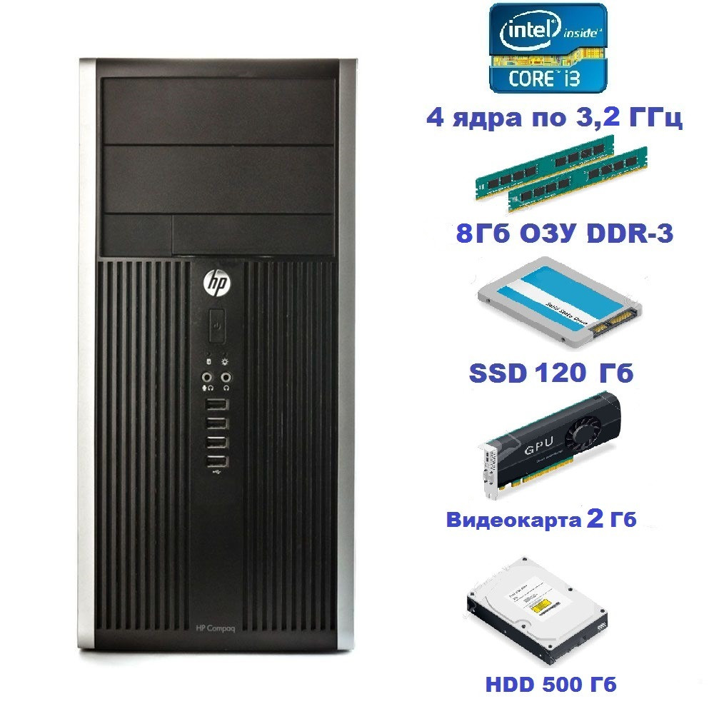 Системный блок, компьютер, Core i3 2120, 4 ядра по 3,2 ГГц, 8 Гб ОЗУ DDR3, HDD 500 Гб, SSD 120 Гб, видео 2 Гб