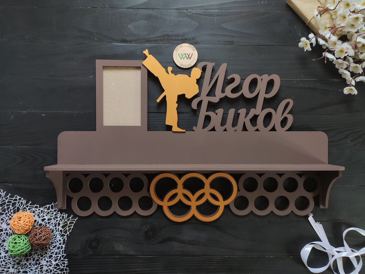 Полочка для кубков, именная медальница с фамилией и фоторамкой, карате, Игорь (любой вид спорта, цвет и текст)