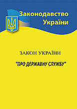 "Закон України  ""Про державну службу"""