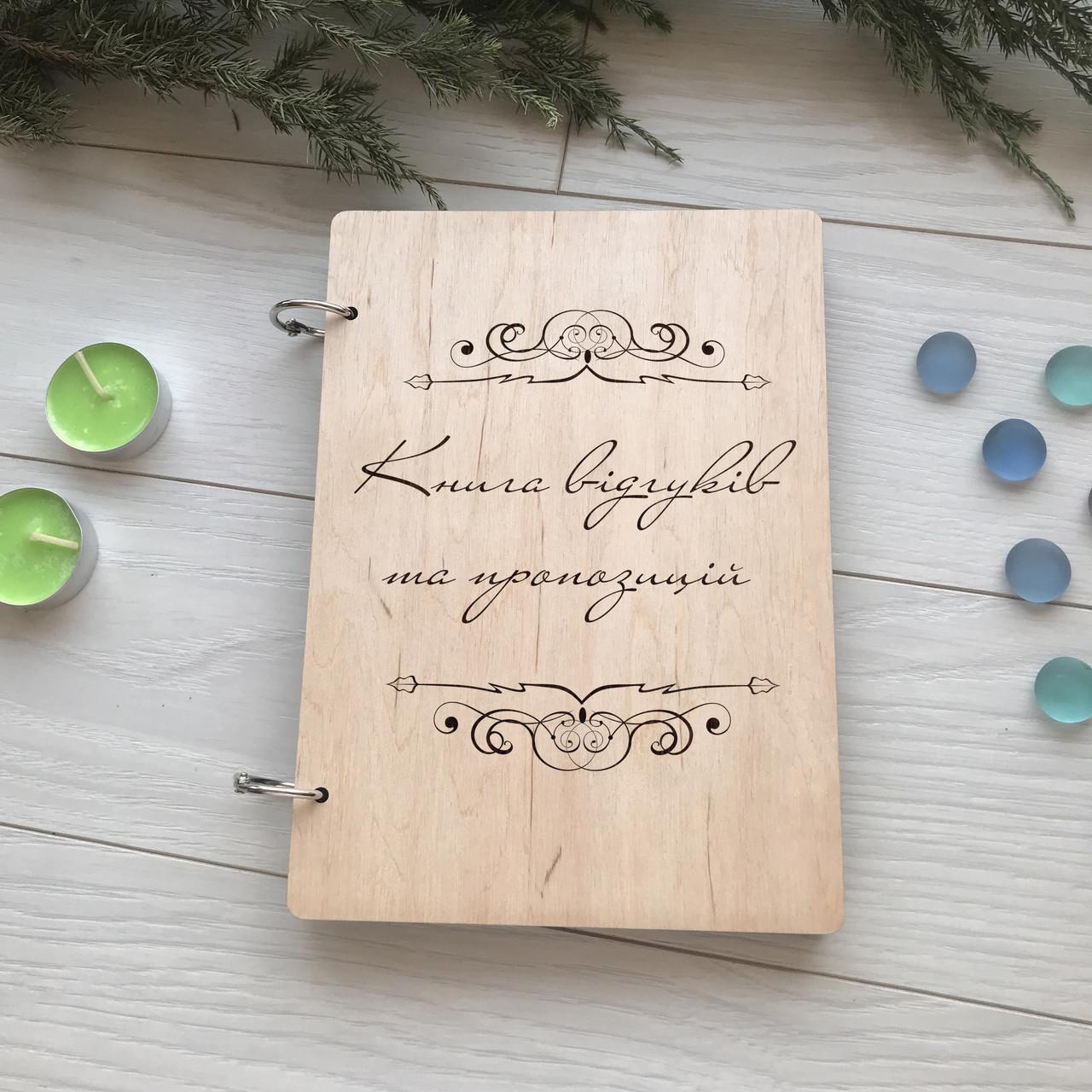 Оригинальная деревянная книга отзывов и предложений под заказ
