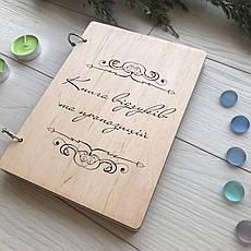 Оригинальная деревянная книга отзывов и предложений под заказ, фото 3