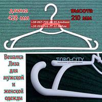 Плічки  Вішачки  Пластикові  Ліза 43 см  Україна