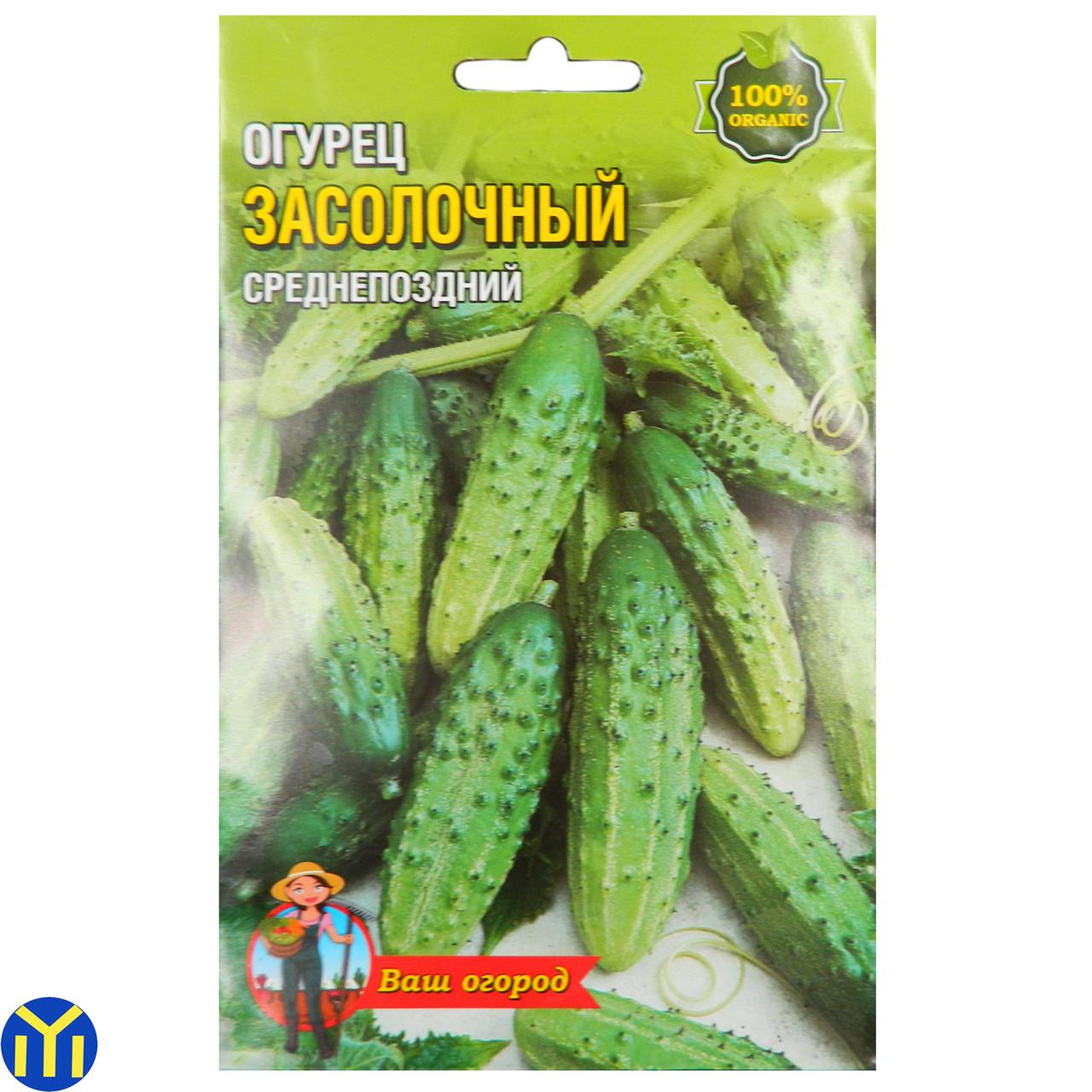 Семена огурца Засолочный , среднепоздний