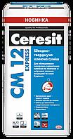 Клей для плитки CERESIT CM 12 Express быстротвердеющий, 25 кг