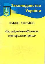 """Закон України """"Про добровільне об'єднання територіальних громад"""""""
