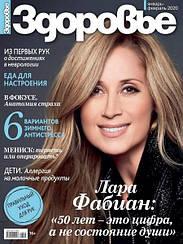 Здоровье №1-2 январь - февраль 2020 журнал
