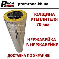 Труба сендвіч нержавіюча сталь AISI 304 1 мм в нержавіючій сталі, фото 1