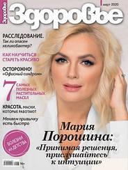 Здоровье №3 март 2020 журнал