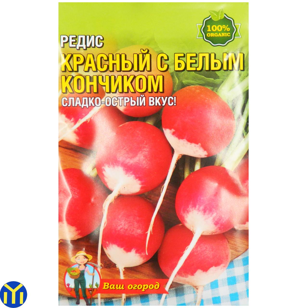 Семена  редиса Красный с Белым кончиком, сладко-острая, среднеранний