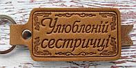 Шкіряний брелок зі стрічкою подарунок Улюбленій Сестричці, фото 1