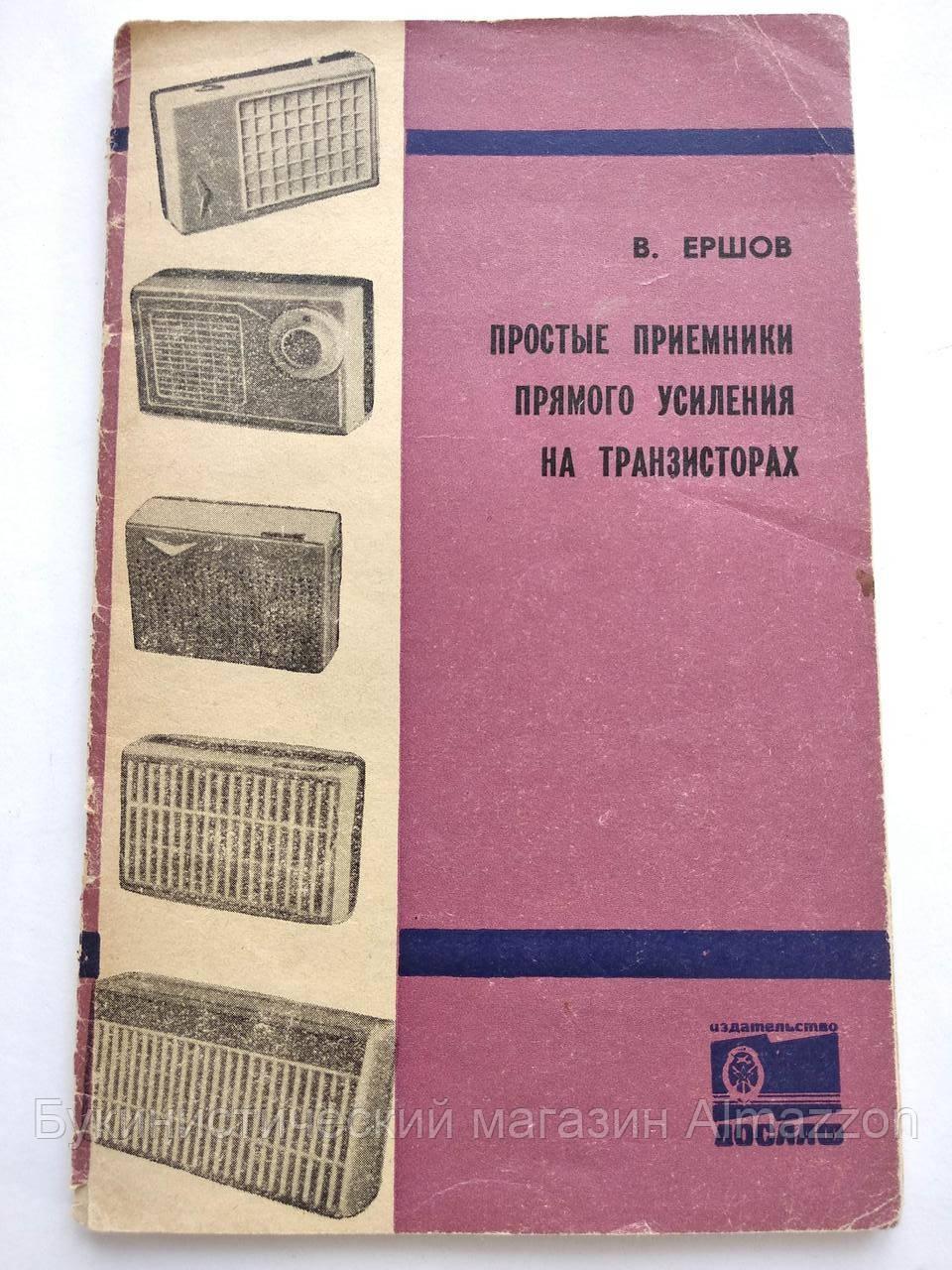 Простые приемники прямого усиления на транзисторах В.Ершов Издательство Досааф