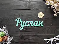 Объемные слова, надписи, имя из дерева. Об'ємні імена з дерева. Руслан (любое имя, шрифт, цвет и размер)