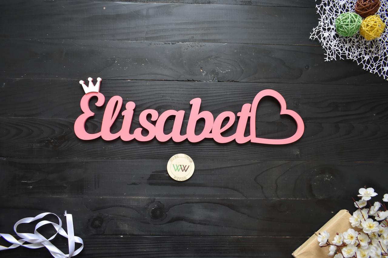 Объемные слова, надписи, имя из дерева. Об'ємні імена з дерева. Элизабет с короной (любое имя, цвет и размер)