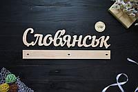 Объемные слова, надписи, имя из дерева. Об'ємні імена з дерева. Ваш город (любое слово, цвет и размер)