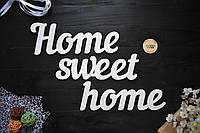 Объемные слова, надписи, имя из дерева. Об'ємні написи з дерева. Home sweet home (любое слово, цвет и размер)