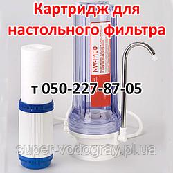 Картридж для настольного фильтра очистки воды