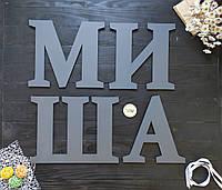 Декоративные буквы, буквы на стену из дерева, надписи, имена из дерева. Деревянные буквы. Миша (любые)