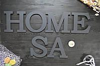 Декоративні літери, літери на стіну з дерева, написи, імена з дерева. Дерев'яні літери. HOME (будь-які)