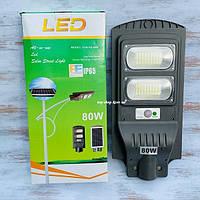 Светильник уличный фонарь на солнечной батарее с датчиком движения LED Solar Street Light 80 Вт