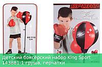 Детский боксёрский набор King Sport 143881-1 груша, перчатки