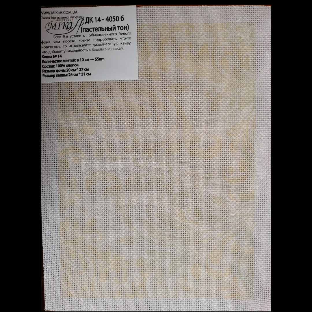 Дизайнерская канва № 14 - ДК 14-4050 б