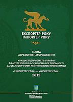 """ДП """"Бета-Сервіс"""" - """"Експортер року 2011-2012""""!"""
