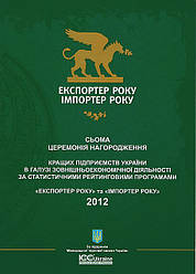 "ДП ""Бета-Сервис"" - ""Экспортер года 2011-2012""!"