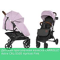 Детская прогулочная коляска CARRELLO Astra CRL-5505 Apricot Pink