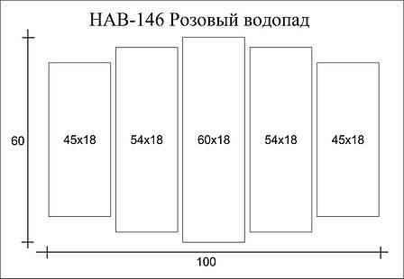 Картина модульная HolstArt Розовый водопад 60*100см 5 модулей арт.HAB-146, фото 2