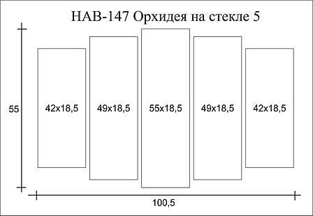 Картина модульна HolstArt Орхідея на склі 5 55*100,5 см 5 модулів арт.HAB-147, фото 2