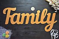 Объемные слова, надписи, имя из дерева. Об'ємні написи з дерева. Слово Family (любые шрифт, цвет и размер)
