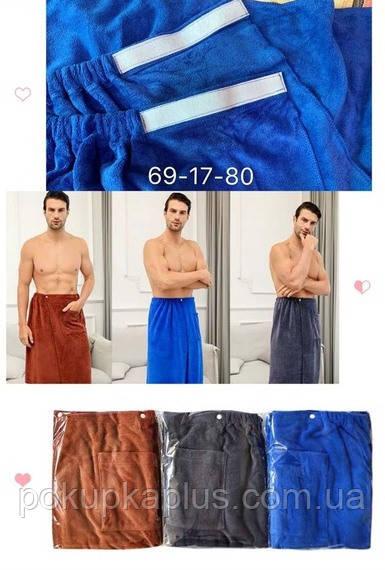 Полотенце Халат для мужчин килт на липучке 140х70 см Cупер плотность